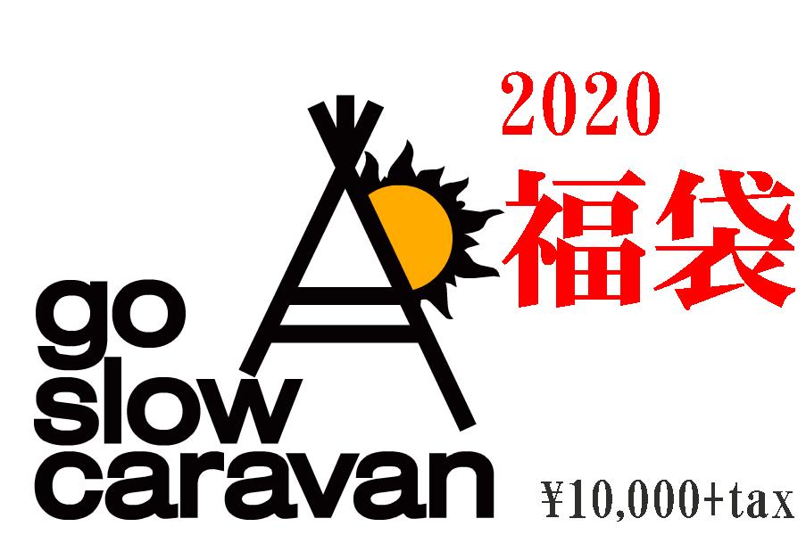 画像1: go slow caravan ゴースローキャラバン 2020 福袋 メンズ レディース 人気 通販 (1)