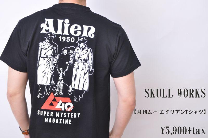 画像1: SKULL WORKS 月刊ムー エイリアンTシャツ メンズ 人気 通販 (1)