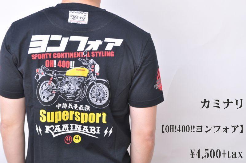 画像1: カミナリ KAMINARI Tシャツ OH!400!!ヨンフォア ブラック KMT-207 通販 メンズ カミナリ族 (1)