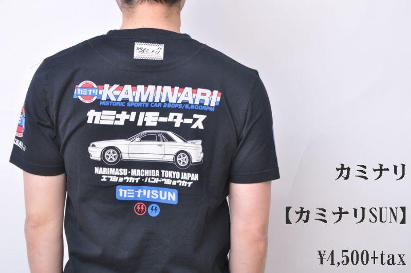 画像1: カミナリ KAMINARI Tシャツ カミナリSUN ブラック KMT-202 通販 メンズ カミナリ族 (1)