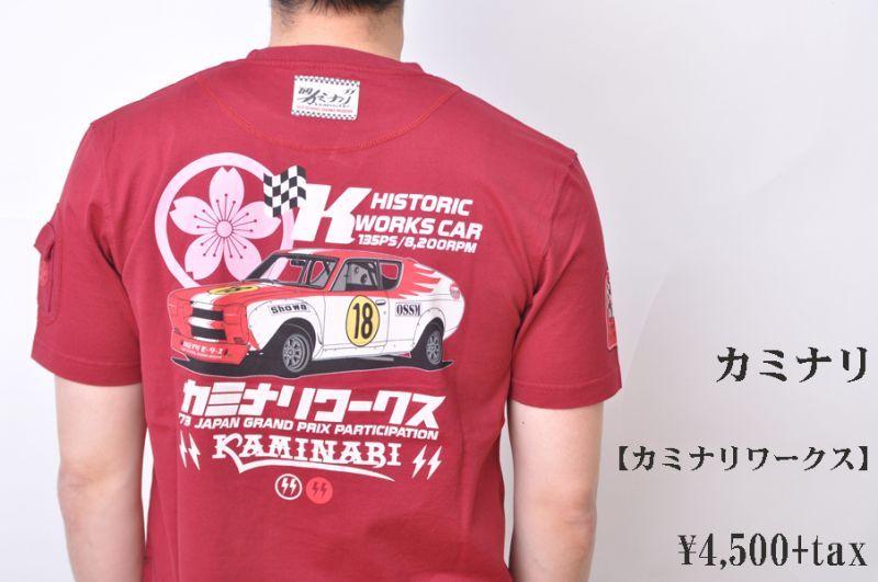 画像1: カミナリ KAMINARI Tシャツ カミナリワークス ワイン KMT-206 通販 メンズ カミナリ族 (1)