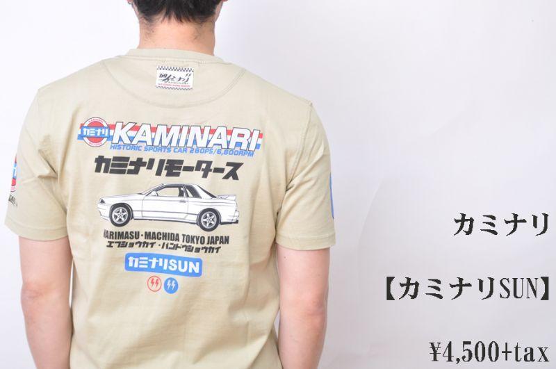画像1: カミナリ KAMINARI Tシャツ カミナリSUN ベージュ KMT-202 通販 メンズ カミナリ族 (1)
