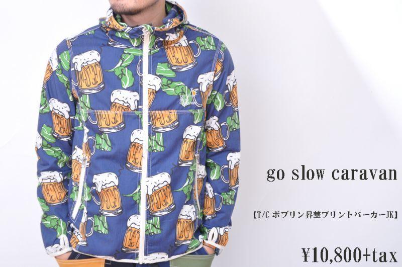 画像1: go slow caravan T/C ポプリン昇華プリントパーカーJK メンズ 人気 通販 (1)