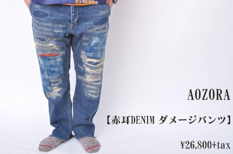 画像1: AOZORA 赤耳DENIM ダメージパンツ メンズ 人気 通販 (1)