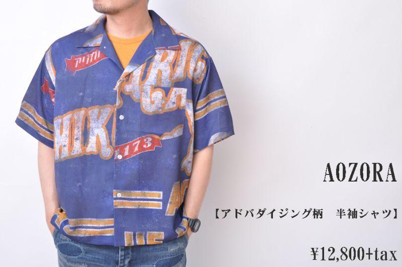 画像1: AOZORA アドバダイジング柄 半袖シャツ メンズ 人気 通販 (1)
