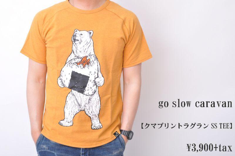 画像1: go slow caravan おにぎりクマプリントラグラン SS TEE 鹿の子 メンズ 人気 通販 (1)