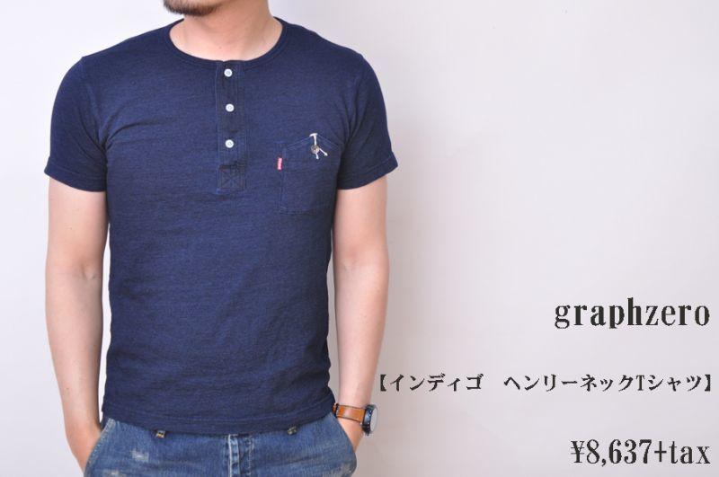 画像1: graphzero インディゴ ヘンリーネックTシャツ GZ-IDTH-0103 メンズ 人気 通販 (1)