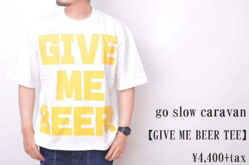 画像1: go slow caravan GIVE ME BEER TEE メンズ 人気 通販 (1)