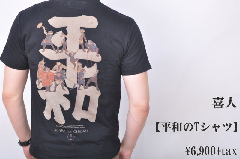 画像1: 喜人 平和のTシャツ 和柄 メンズ 人気 (1)