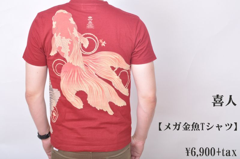 画像1: 喜人 メガ金魚Tシャツ 和柄 メンズ 人気 (1)