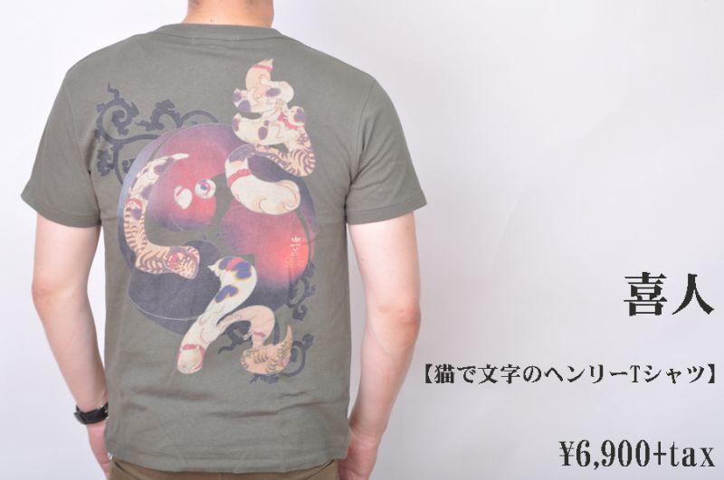 画像1: 喜人 猫で文字のヘンリーTシャツ 和柄 メンズ 人気 (1)