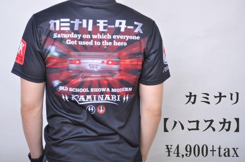 画像1: カミナリ KAMINARI ドライ Tシャツ ハコスカ ブラック KDRYT-03 通販 メンズ カミナリ族 (1)