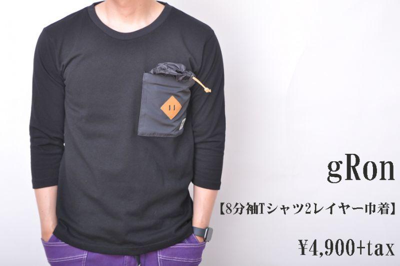 画像1: gRon 8分袖Tシャツ2レイヤー巾着 BLACK メンズ 人気 通販 (1)
