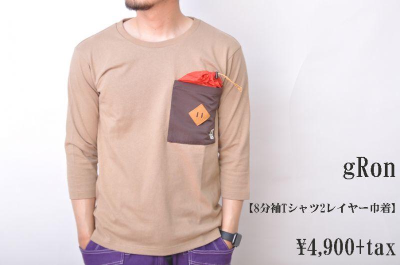 画像1: gRon 8分袖Tシャツ2レイヤー巾着 KOYOTE メンズ 人気 通販 (1)