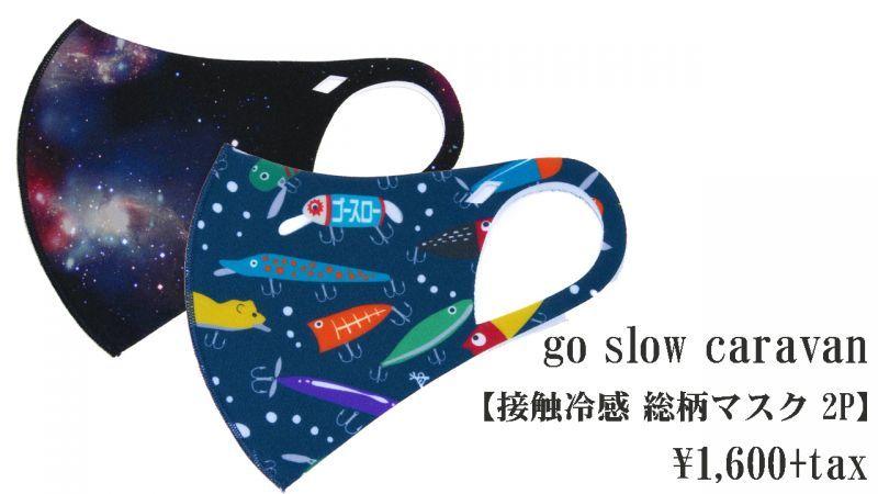 画像1: go slow caravan 接触冷感 総柄マスク 2P 宇宙 ルアー メンズ レディース 小物 (1)