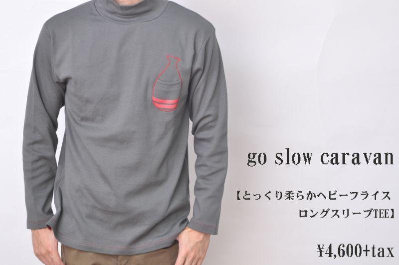 画像1: go slow caravan とっくり柔らかヘビーフライスロングスリーブTEE メンズ 人気 通販 (1)