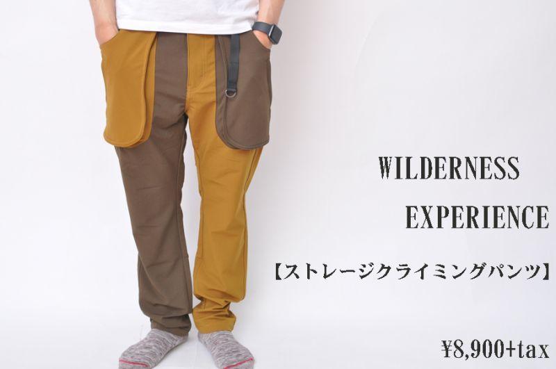 画像1: WILDERNESS EXPERIENCE ストレージクライミングパンツ オリーブ/ベージュ メンズ 人気 通販 (1)