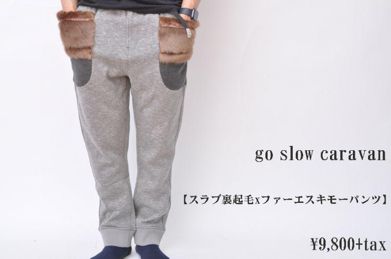 画像1: go slow caravan スラブ裏起毛xファーエスキモーパンツ メンズ レディース 人気 通販 (1)