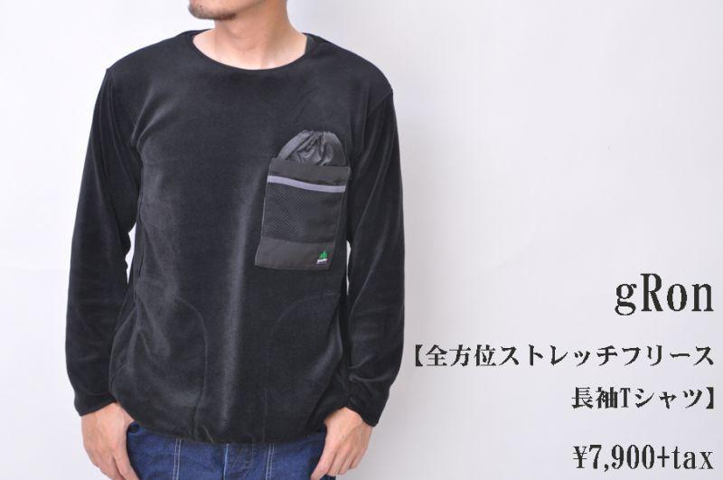 画像1: gRon 全方位ストレッチフリース長袖Tシャツ ブラック メンズ 人気 通販 (1)