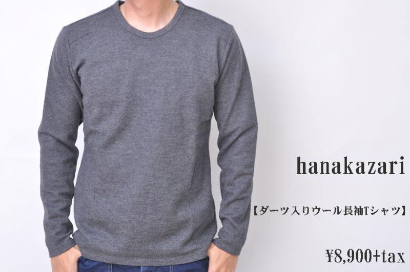 画像1: hanakazari ダーツ入りウール長袖Tシャツ メンズ 人気 通販 (1)