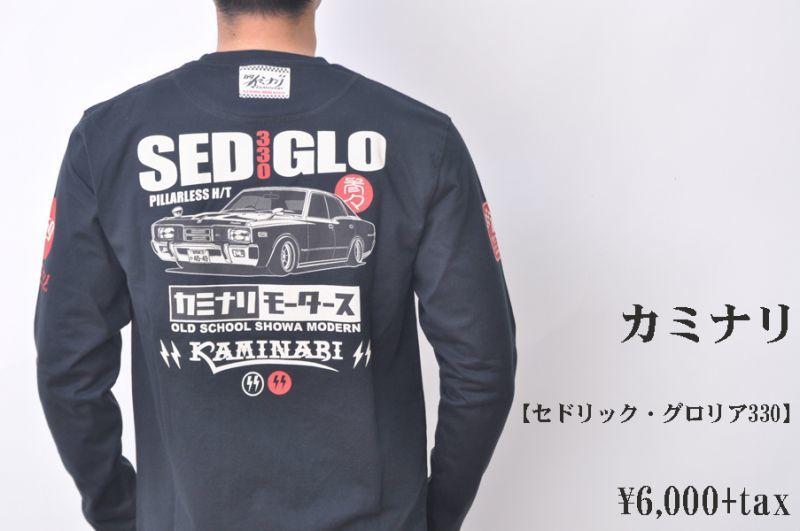画像1: カミナリ Kaminari 長袖Tシャツ セドリック・グロリア330 KMLT-213 BLACK エフ商会 メンズ 通販 人気 カミナリ族 (1)
