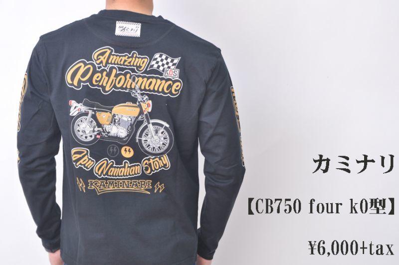 画像1: カミナリ Kaminari 長袖Tシャツ CB750 four k0型 KMLT-214 BLACK エフ商会 メンズ 通販 人気 カミナリ族 (1)