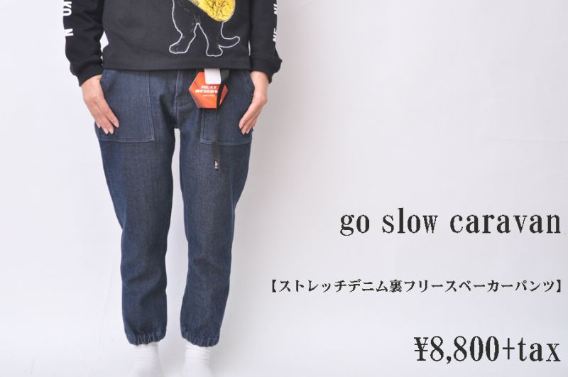 画像1: go slow caravan ストレッチデニム裏フリースベーカーパンツ レディース 人気 通販 (1)