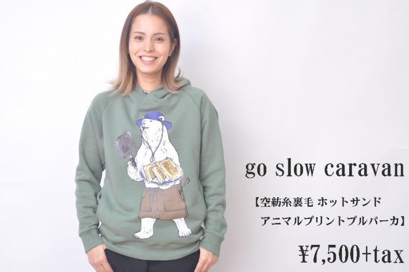 画像1: go slow caravan 空紡糸裏毛 ホットサンドアニマルプリントプルパーカ クマ レディース 人気 通販 (1)