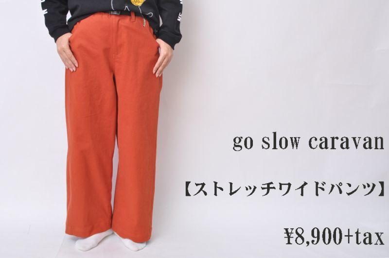 画像1: go slow caravan ストレッチワイドパンツ ブリック レディース 人気 通販 (1)