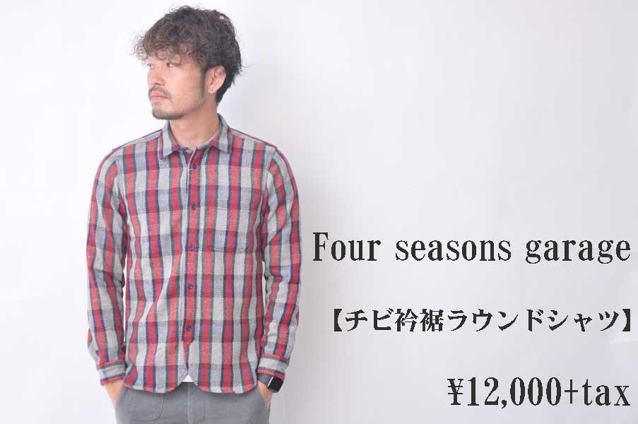 画像1: Four seasons garage チビ衿裾ラウンドシャツ メンズ 人気 通販 (1)