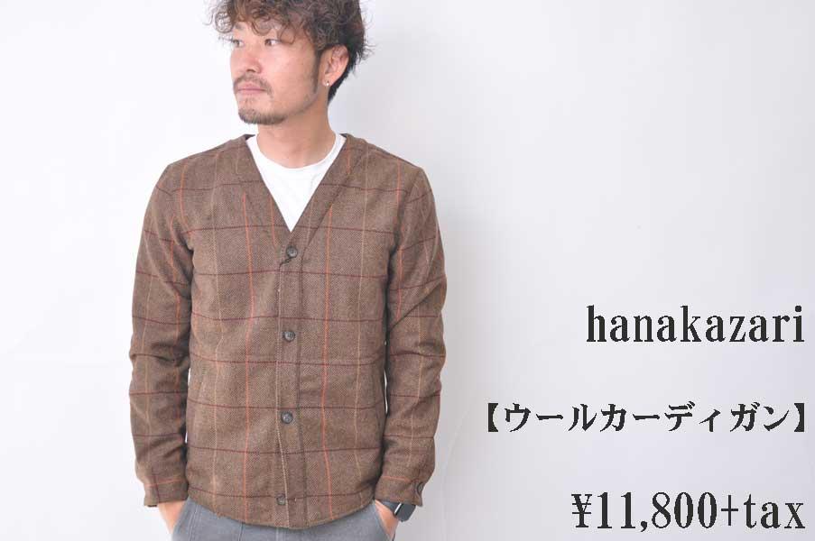 画像1: hanakazari ウールカーディガン メンズ 人気 通販 (1)