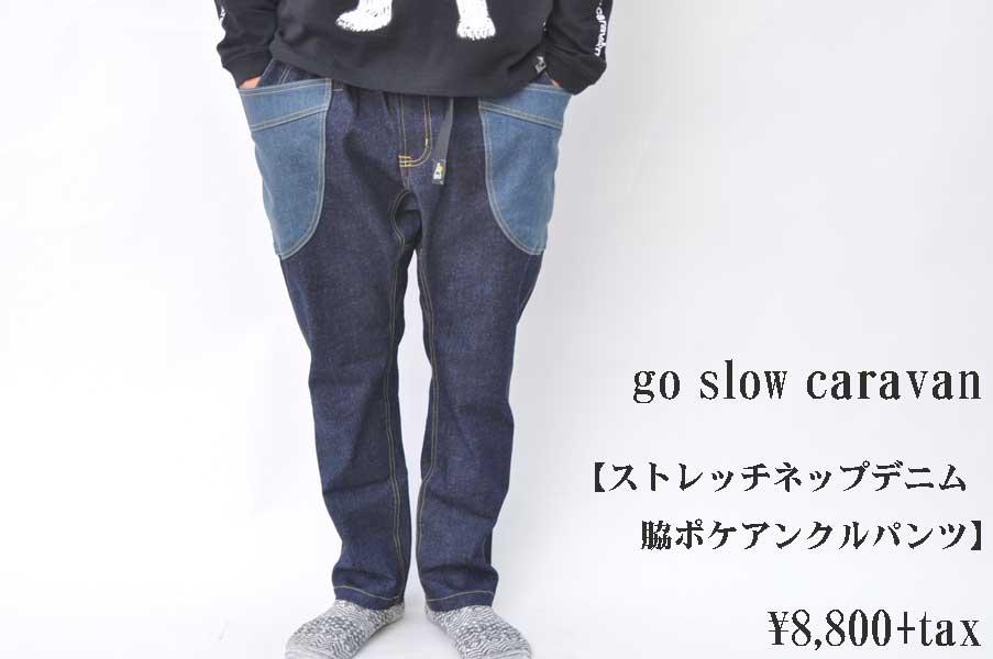 画像1: go slow caravan ストレッチネップデニム 脇ポケアンクルパンツ  メンズ 人気 通販 (1)