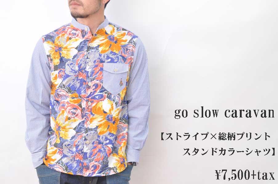 画像1: go slow caravan ストライプ×総柄プリント スタンドカラーシャツ メンズ 人気 通販 (1)