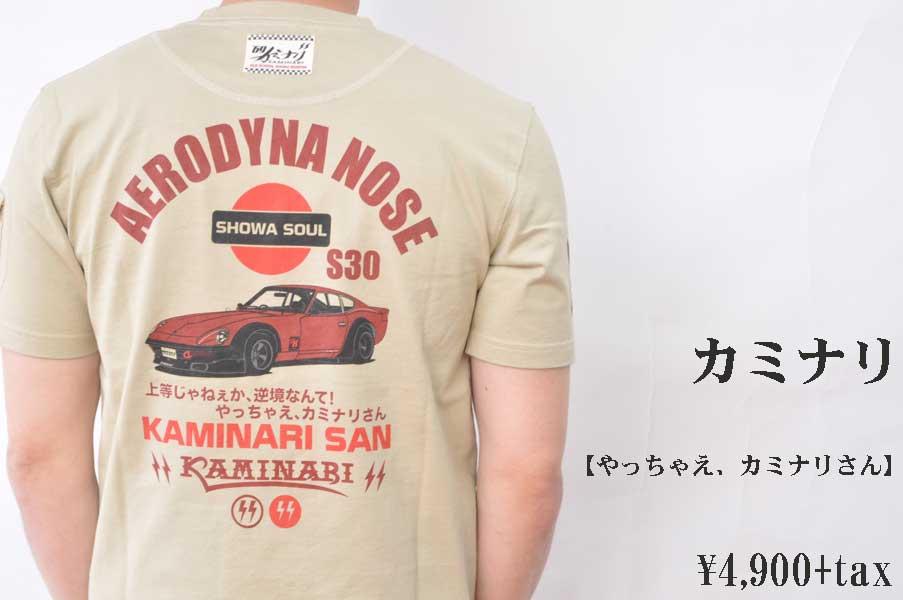 画像1: カミナリ KAMINARI Tシャツ やっちゃえ、カミナリさん ベージュ KMT-216 通販 メンズ カミナリ族 (1)