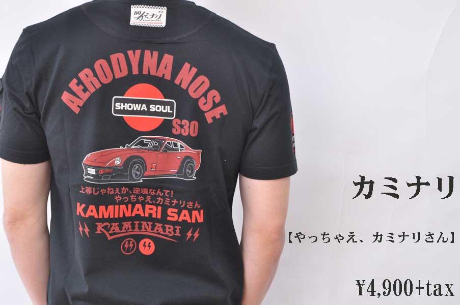 画像1: カミナリ KAMINARI Tシャツ やっちゃえ、カミナリさん ブラック KMT-216 通販 メンズ カミナリ族 (1)