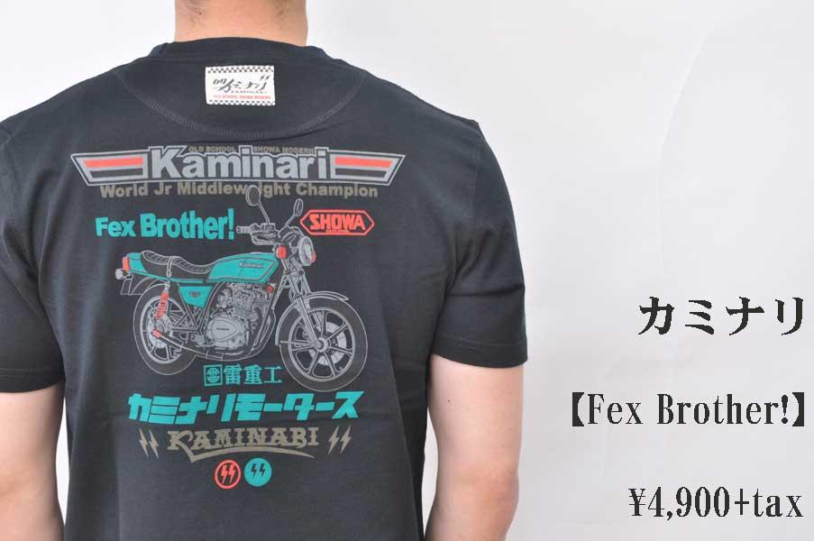 画像1: カミナリ KAMINARI Tシャツ Fex Brother! ブラック KMT-217 通販 メンズ カミナリ族 (1)
