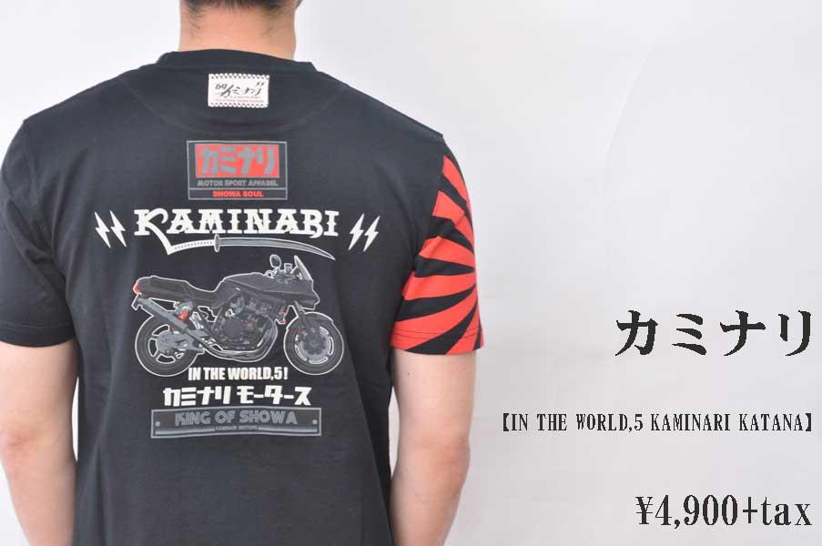 画像1: カミナリ KAMINARI Tシャツ IN THE WORLD,5 KAMINARI KATANA ブラック KMT-218 通販 メンズ カミナリ族 (1)