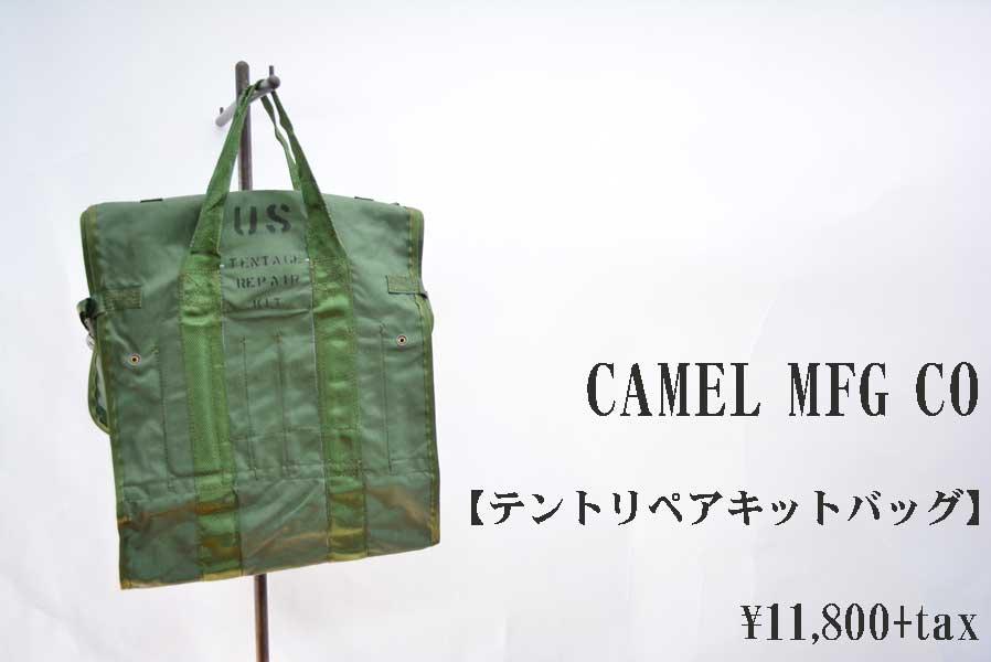 画像1: CAMEL MFG CO テントリペアキットバッグ TENTAGE REPEA KIT (テント設備 リペアキット)ミリタリー 人気 通販 (1)
