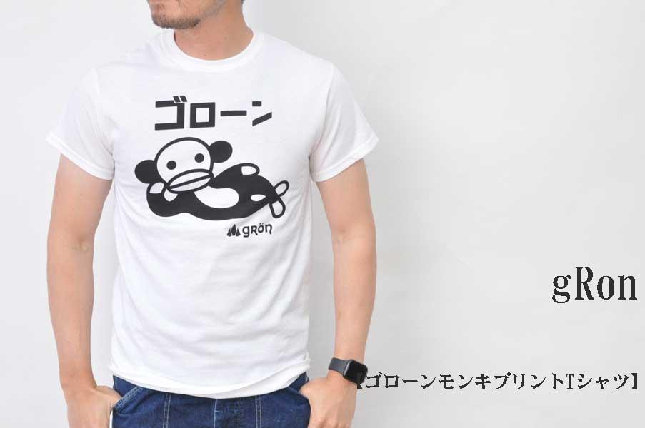 画像1: gRon ゴローンモンキプリントTシャツ ホワイト メンズ 人気 通販 (1)