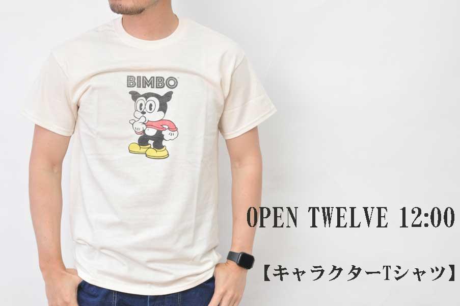画像1: OPEN TWELVE 12:00 キャラクターTシャツ ビンボ メンズ 人気 通販 (1)